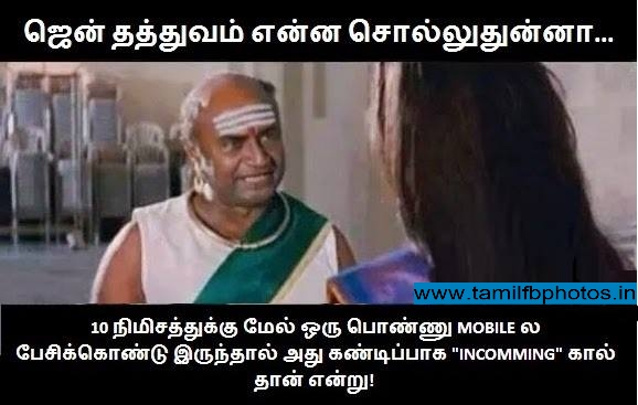 Tamil funny jokes images download